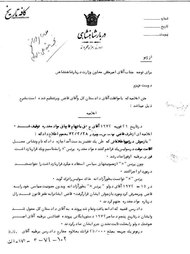 چانه زنی دربار پهلوی برای آزادی «قاچاقچی بزرگ»