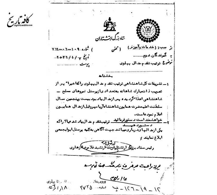 سند تاریخی/ ترتیب مدال پهلوی در سلسله مراتب ارتش شاهنشاهی