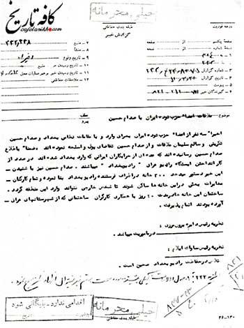 درخواست پول حزب توده از صدام