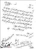 سندی درباره دستگیری حاج احمد متوسلیان به دلیل تکثیر اعلامیه امام خمینی