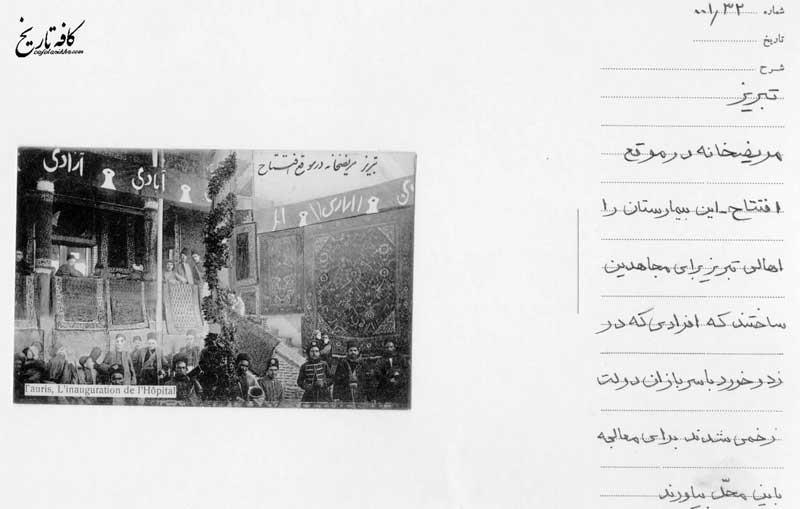افتتاح مریضخانه ویژه مداوای مجروحین مشروطه خواه در تبریز