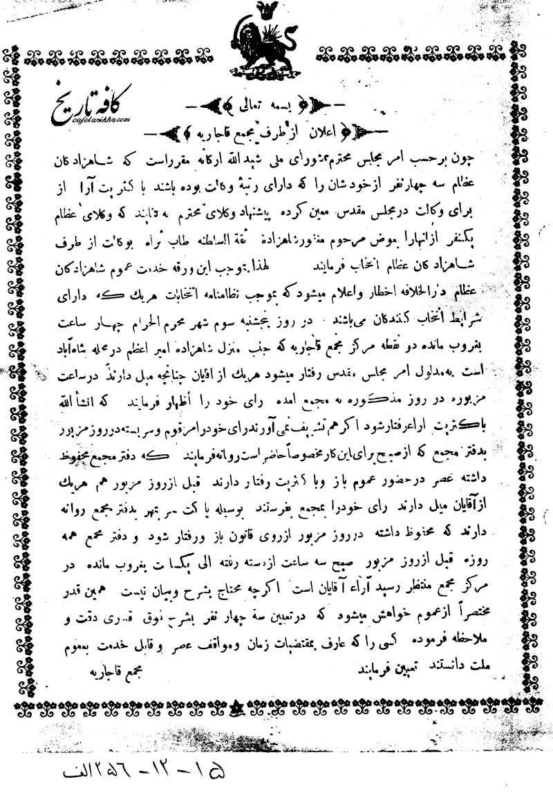 شاهزادگان قجری مجمع ملی