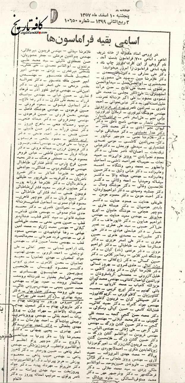 سند/ افشای اسامی 700 فراماسونر ایرانی از خانه شریف امامی