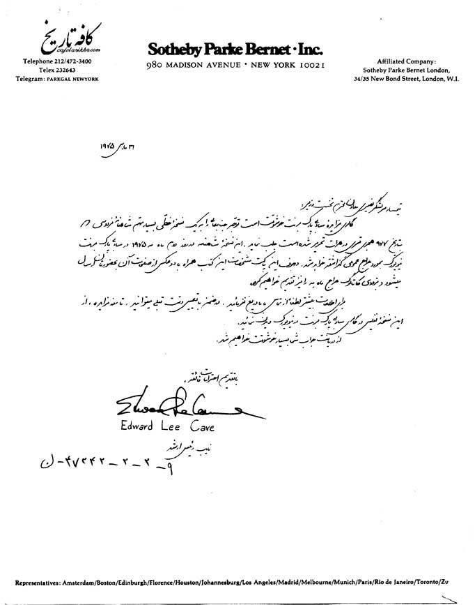 مزایده مفاخر فرهنگی و ملی ایران توسط تیمسار نصیری!