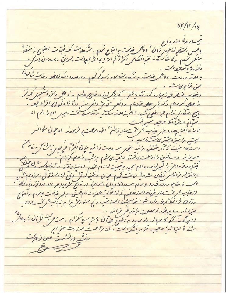 نامه مورخ ۱۵ اسفند ۱۳۵۷ ارتشبد فردوست به دریادار احمد مدنی، اولین وزیر دفاع جمهوری اسلامی ایران