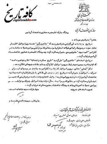 دست رد محمدرضا پهلوی بر سینه مناخیم بگین!