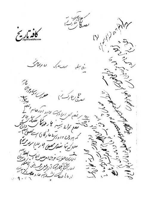 اعتراض خوانین قاجار