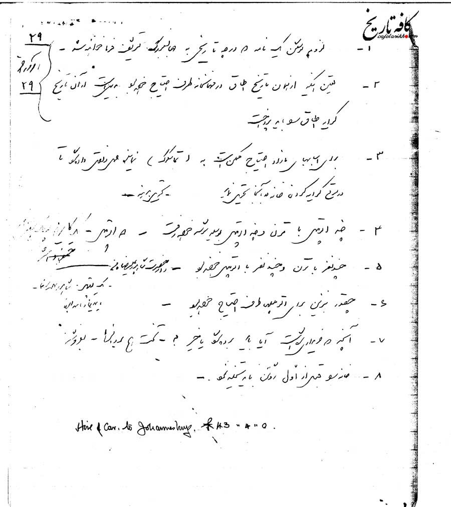 یادداشتی درباره بعضی نیازها و زمان ورود رضا شاه به ژوهانسبورگ