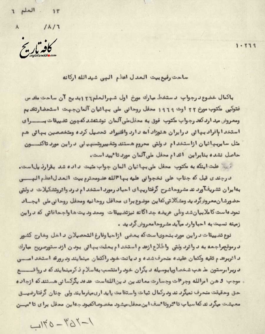 استخدام در سازمانهای دولتی؛ دغدغه مهم بهائیان در عصر پهلوی
