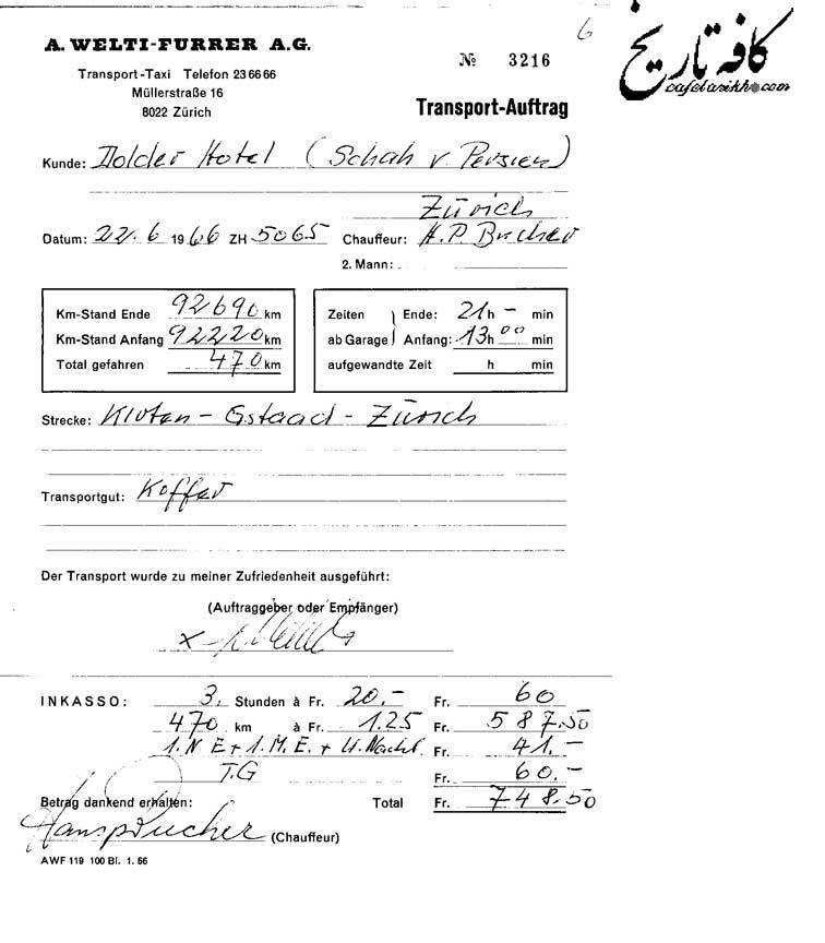 صورتحساب اقامت محمدرضا پهلوی در سوییس