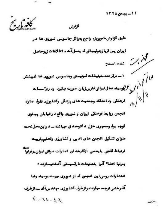 سندی درباره فعالیتهای نفوذی شوروی در ایران