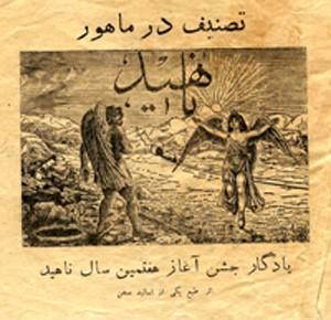 ماجراهای روزنامه ناهید و رضاخان