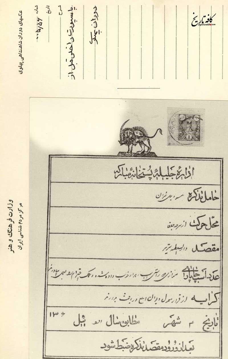 پاسپورت دوره ناصری