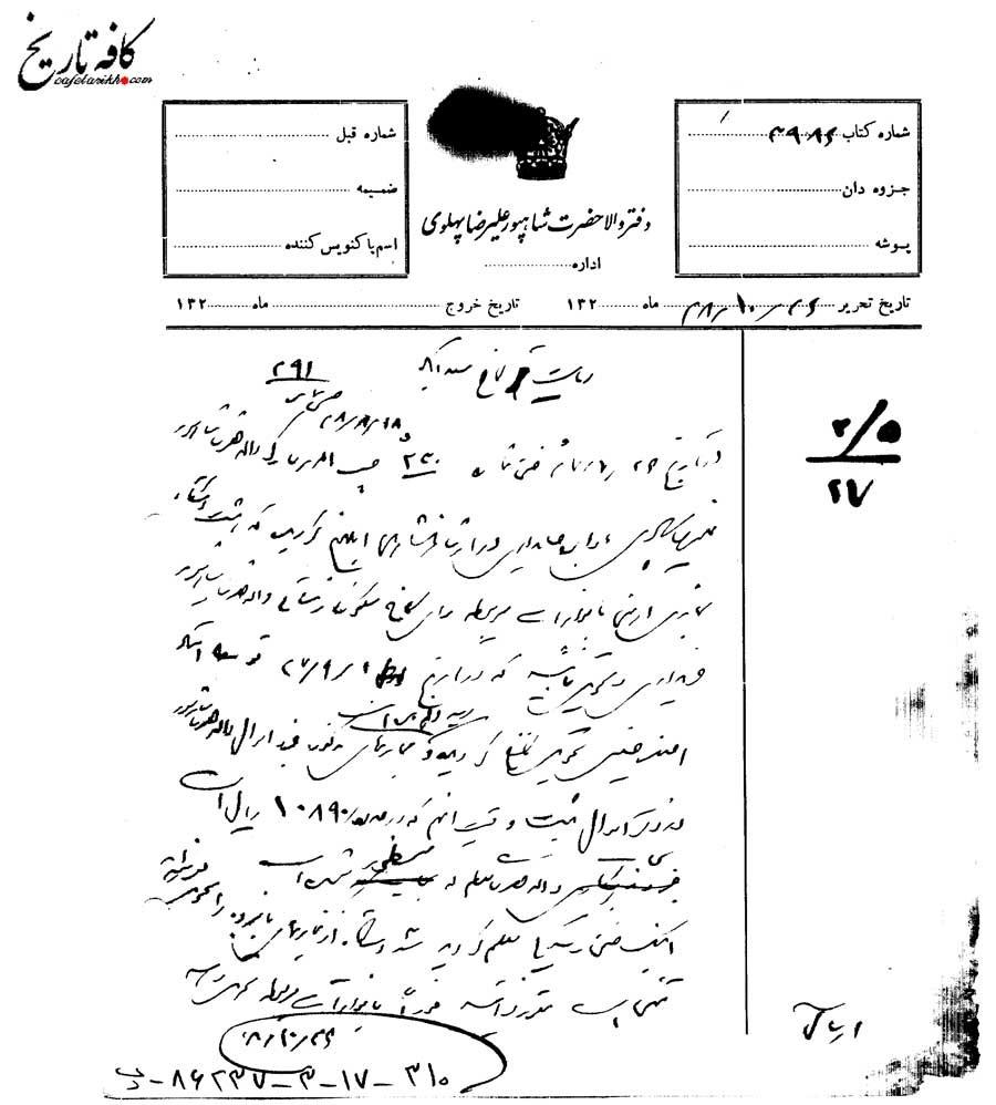تهیه بخاری برای علیرضا پهلوی