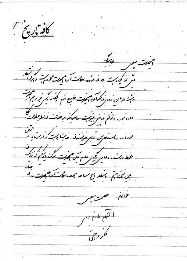 تلگراف همسر سوم رضا شاه به شاه مخلوع برای مساعدت مالی