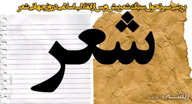 تحولات جریان شعر فارسی در دروان بعد از انقلاب مشروطیت