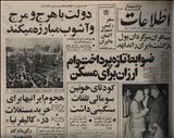 روزنامه اطلاعات و عملکرد عباس مسعودی