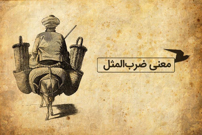 آب در آیینه ضرب المثلهای ایرانی