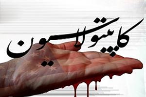 قتل خدمتکار ایرانی توسط اساتید خارجی دارالفنون