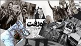 استیصال شاه در هفته های منتهی به انقلاب