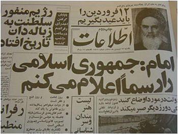 استقرار نظام جمهوری اسلامی ایران در یوم الله 12 فروردین