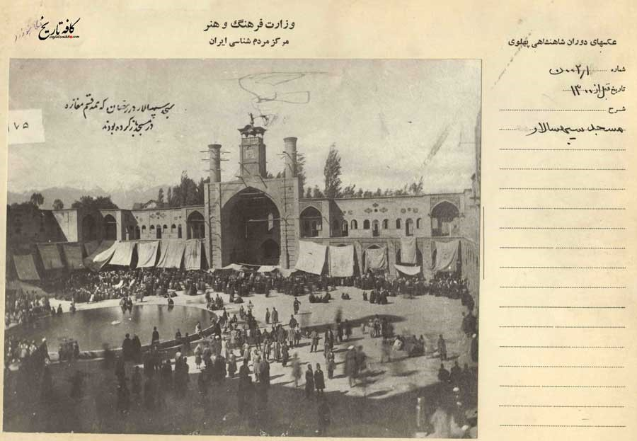 مسجد مدرسه سپهسالار