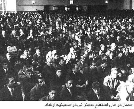 حسینیه ارشاد و حکومت پهلوی